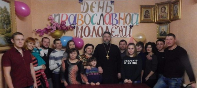 День Православной молодёжи