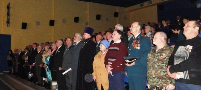 V торжественный пленум совета ветеранов