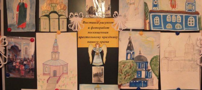 Приходская выставка рисунков и фоторабот