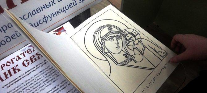 Открытие выставки «Трогательный лик святой»