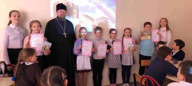 День православной книги в Борисовской СОШ №2