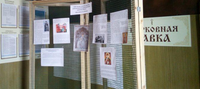 Информационный стенд ко дню памяти святой княгини Ольги